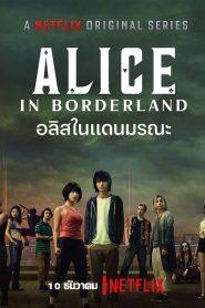 Alice in Borderland 2020 อลิสในแดนมรณะ