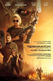 Terminator: Dark Fate : วิกฤตชะตาโลก