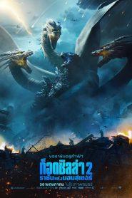 Godzilla: King of the Monsters ก็อดซิลล่า 2 ราชันแห่งมอนสเตอร์