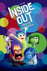 Inside Out (2015) มหัศจรรย์อารมณ์อลเวง