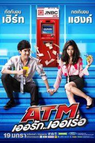 ATM เออรัก เออเร่อ
