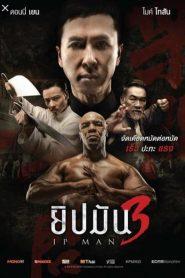 IP MAN 3 (2016) ยิปมัน 3