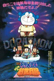 DORAEMON THE MOVIE (1995) ตำนานการสร้างโลก ตอนที่ 16