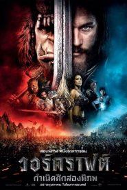 Warcraft กำเนิดศึกสองพิภพ