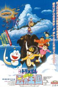 DORAEMON THE MOVIE (1992) บุกอาณาจักรเมฆ ตอนที่ 13