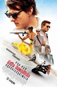 Mission Impossible 5 ปฏิบัติการรัฐอำพราง