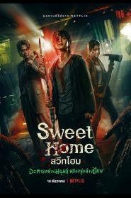 Netflix Sweet Home สวีทโฮม