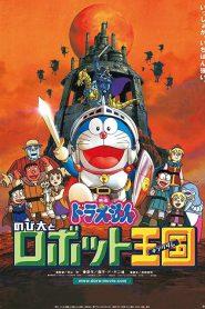 DORAEMON THE MOVIE (2002) โนบิตะตะลุยอาณาจักรหุ่นยนต์ ตอนที่ 23