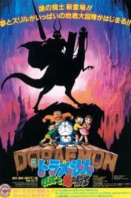 DORAEMON THE MOVIE (1987) ตอนที่ 8 บุกแดนใต้พิภพ (เผชิญอัศวินมังกร)