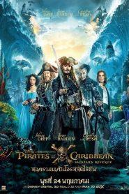Pirates of the Caribbean 5 : สงครามแค้นโจรสลัดไร้ชีพ
