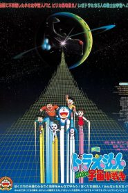 DORAEMON THE MOVIE (1985) สงครามอวกาศ ตอนที่ 6