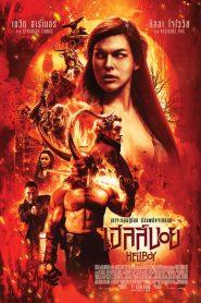 Hellboy III เฮลล์บอย