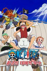 One Piece The Movie 1 เกาะสมบัติแห่งวูนัน