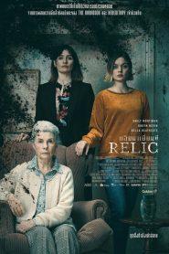 Relic 2020 : กลับมาเยี่ยมผี