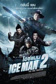 ICEMAN 2- THE TIME TRAVELLER (2018) ไอซ์แมน 2