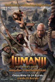 Jumanji The Next Levelตะลุยด่านมหัศจรรย์