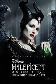 Maleficent : Mistress of Evil (2019) มาเลฟิเซนต์ : นางพญาปีศาจ
