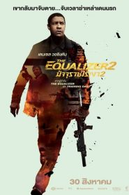 The Equalizer 2 มัจจุราชไร้เงา 2