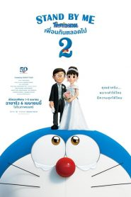 Stand by Me Doraemon 2 (2020)