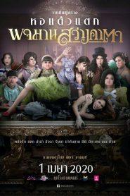 พจมาน สว่างคาตา Pojaman-Sawang-Ka-Ta (2020)
