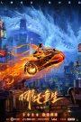 NEW GODS: NEZHA REBORN | NETFLIX (2021) นาจา เกิดอีกครั้งก็ยังเทพ