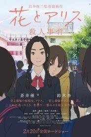The Case of Hana & Alice (2015) ฮานะ & อลิซ ปริศนาโรงเรียนหลอน