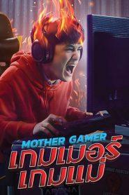 MOTHER GAMER เกมเมอร์เกมแม่ (2020)