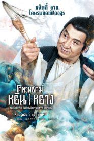THE KNIGHT OF SHADOWS: BETWEEN YIN AND YANG (2019) โคตรพยัคฆ์หยินหยาง