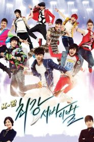 K-POP Extreme Survival แหวกฟ้าหาเส้นทางดาว