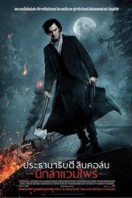 Abraham Lincoln: Vampire Hunter ลินคอล์น นักล่าแวมไฟร์