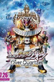 Kamen Rider Zi-O : Over Quartzer มาสค์ไรเดอร์จีโอ เดอะมูวี่ (2019)
