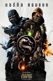 มอร์ทัล คอมแบท Mortal Kombat 2021