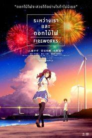 FIREWORKS (2017) ระหว่างเรา และดอกไม้ไฟ