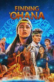 Finding 'Ohana ผจญภัยใจอะโลฮา (2021)