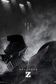 MAZINGER Z INFINITY (2017) สงครามหุ่นเหล็กพิฆาต