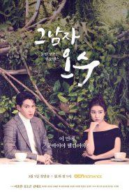 That Man Oh Soo Evergreen โอซู กามเทพสะดุดรัก