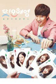Another Oh Hae Young วุ่นนักรักนี้ของโอแฮยอง